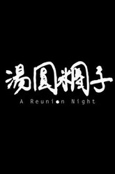A Reunion Night Trailer