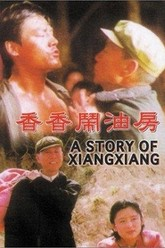 A Story of Xiangxiang Trailer