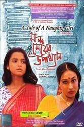 A Tale of a Naughty Girl Trailer