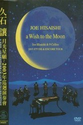 a Wish to the Moon - Joe Hisaishi & 9 Cellos 2003 ETUDE & ENCORE TOUR Trailer