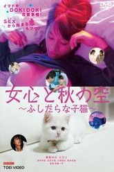 A Woman's Mind and the Winter Wind Change Often: Immoral Kitten Trailer