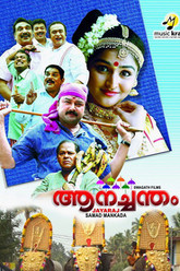 Aanachandam Trailer