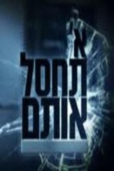 Alef Techasel Otam Trailer