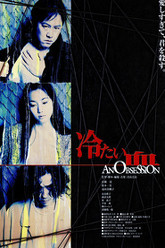 An Obsession Trailer