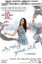 Ananda Thandavam Trailer