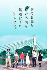 Anohana: The Flower We Saw That Day Trailer
