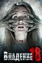 Apartment 18 Trailer