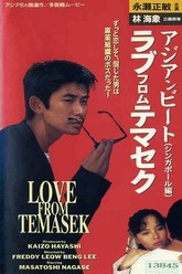 Asian Beat: Love from Temasek Trailer