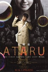 Ataru: The First Love & The Last Kill Trailer