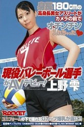 AV debut active volleyball players! Shizuku Ueno Trailer
