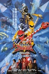 Bakuryu Sentai Abaranger Deluxe: Abare Summer is Freezing Cold! Trailer