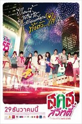Bangkok Sweety Trailer