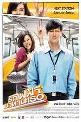 Bangkok Traffic Love Story Trailer