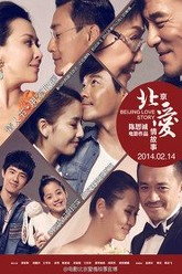Beijing Love Story Trailer