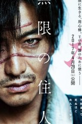 Blade of the Immortal Trailer