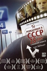Born in the USSR: 28 Up Trailer