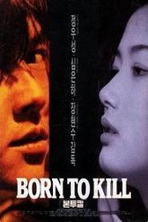 Born to Kill Trailer