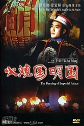 Burning of the Imperial Palace Trailer
