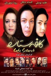 Cafe Setareh Trailer