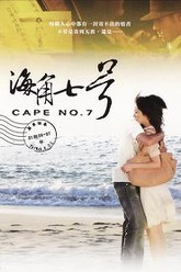 Cape No. 7 Trailer