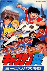 Captain Tsubasa Movie 01: The great competition of Europe Trailer
