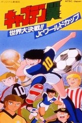 Captain Tsubasa Movie 04: The great world competition! The Junior World Cup Trailer