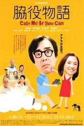 Cast Me If You Can Trailer