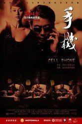 Cell Phone Trailer