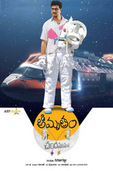 Chandamama Lo Amrutham Trailer
