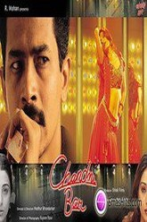 Chandni Bar Trailer