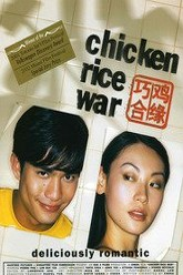 Chicken Rice War Trailer