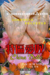 China Dolls Trailer