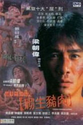 Chinese Midnight Express Trailer