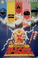 Choriki Sentai Ohranger: The Movie Trailer