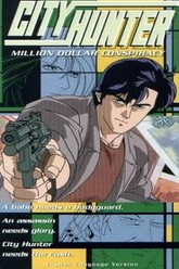 City Hunter: Million Dollar Conspiracy Trailer
