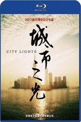 City Lights 2010 Trailer