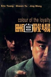 Colour of the Loyalty Trailer