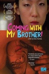 Coming with My Brother! Trailer