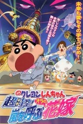 Crayon Shin-chan: Super-Dimmension! The Storm Called My Bride Trailer