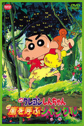 Crayon Shin-chan: The Storm Called The Jungle Trailer