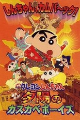Crayon Shin-chan: The Storm Called - The Kasukabe Boys of the Evening Sun Trailer