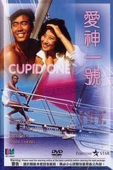 Cupid One Trailer