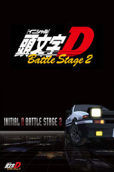 頭文字D Battle Stage 2 Trailer