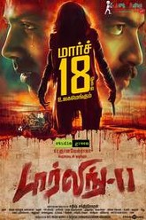 Darling 2 Trailer