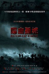 Death and Glory in Changde Trailer