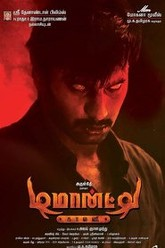 Demonte Colony Trailer