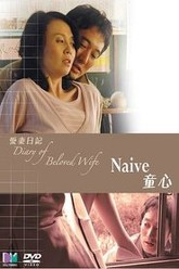 Diary of Beloved Wife Naive Trailer