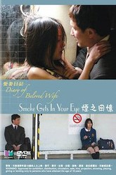 Diary of Beloved Wife: Smoke Gets in Your Eye Trailer