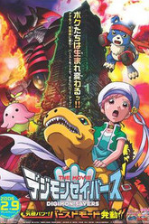 Digimon Savers: Ultimate Power! Activate Burst Mode!! Trailer