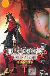 Dirge of Cerberus: Final Fantasy VII Trailer